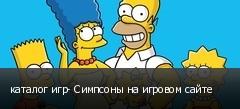 каталог игр- Симпсоны на игровом сайте