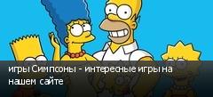 игры Симпсоны - интересные игры на нашем сайте