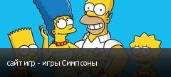сайт игр - игры Симпсоны
