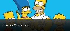 флеш - Симпсоны