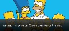 каталог игр- игры Симпсоны на сайте игр