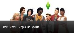 ��� Sims - ���� �� ����