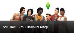 все Sims - игры на компьютер