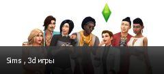 Sims , 3d игры