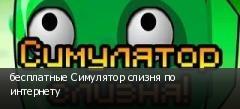 бесплатные Симулятор слизня по интернету
