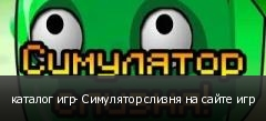 каталог игр- Симулятор слизня на сайте игр
