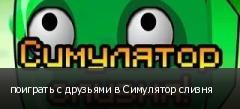 поиграть с друзьями в Симулятор слизня