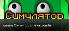 клевые Симулятор слизня онлайн