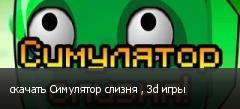 скачать Симулятор слизня , 3d игры
