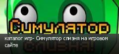 каталог игр- Симулятор слизня на игровом сайте