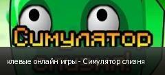 клевые онлайн игры - Симулятор слизня