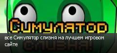 все Симулятор слизня на лучшем игровом сайте