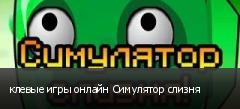 клевые игры онлайн Симулятор слизня