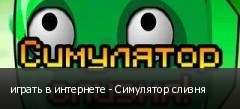 играть в интернете - Симулятор слизня