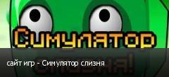 сайт игр - Симулятор слизня