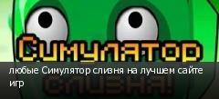 любые Симулятор слизня на лучшем сайте игр