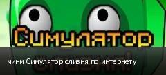 мини Симулятор слизня по интернету