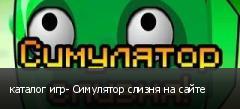 каталог игр- Симулятор слизня на сайте