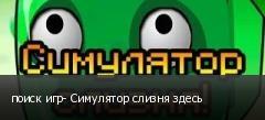 поиск игр- Симулятор слизня здесь