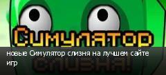 новые Симулятор слизня на лучшем сайте игр