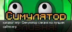 каталог игр- Симулятор слизня на лучшем сайте игр