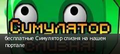 бесплатные Симулятор слизня на нашем портале