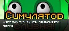 Симулятор слизня , игры для мальчиков - онлайн
