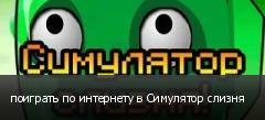 поиграть по интернету в Симулятор слизня