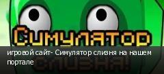 игровой сайт- Симулятор слизня на нашем портале