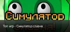 Топ игр - Симулятор слизня
