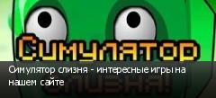 Симулятор слизня - интересные игры на нашем сайте