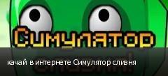 качай в интернете Симулятор слизня