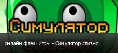онлайн флеш игры - Симулятор слизня