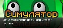 Симулятор слизня на лучшем игровом портале