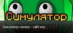 Симулятор слизня - сайт игр