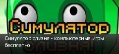 Симулятор слизня - компьютерные игры бесплатно