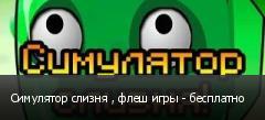Симулятор слизня , флеш игры - бесплатно