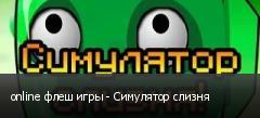 online флеш игры - Симулятор слизня