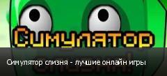 Симулятор слизня - лучшие онлайн игры