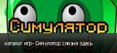 каталог игр- Симулятор слизня здесь
