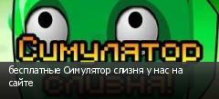 бесплатные Симулятор слизня у нас на сайте