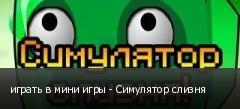 играть в мини игры - Симулятор слизня