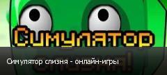 Симулятор слизня - онлайн-игры