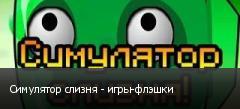 Симулятор слизня - игры-флэшки