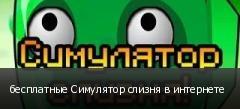 бесплатные Симулятор слизня в интернете