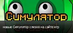 новые Симулятор слизня на сайте игр