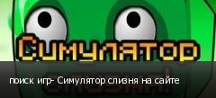 поиск игр- Симулятор слизня на сайте