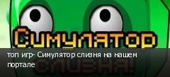 топ игр- Симулятор слизня на нашем портале
