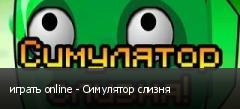 играть online - Симулятор слизня