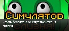 играть бесплатно в Симулятор слизня - онлайн